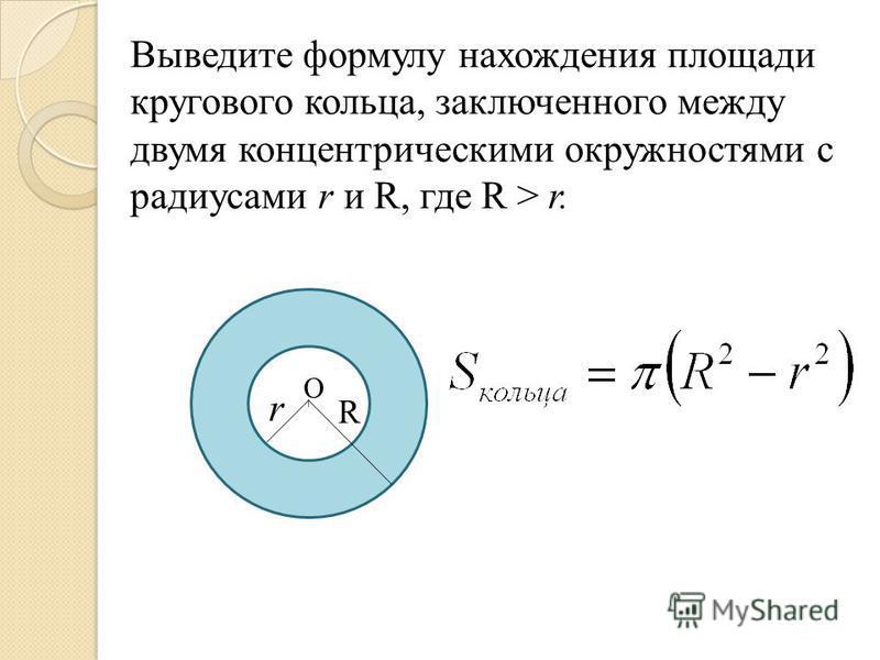Выведите формулу нахождения площади кругового кольца, заключенного между двумя концентрическими окружностями с радиусами r и R, где R > r. О r R