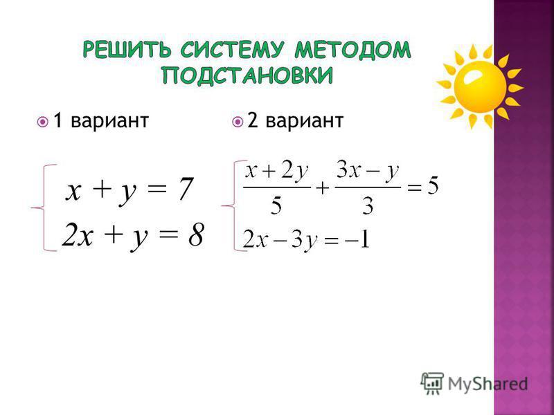 1 вариант х + у = 7 2 х + у = 8 2 вариант