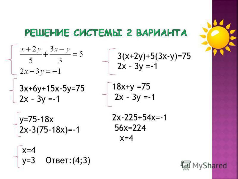 3(х+2 у)+5(3 х-у)=75 2 х – 3 у =-1 18 х+у =75 2 х – 3 у =-1 2 х-225+54 х=-1 56 х=224 х=4 3 х+6 у+15 х-5 у=75 2 х – 3 у =-1 у=75-18 х 2 х-3(75-18 х)=-1 х=4 у=3 Ответ:(4;3)