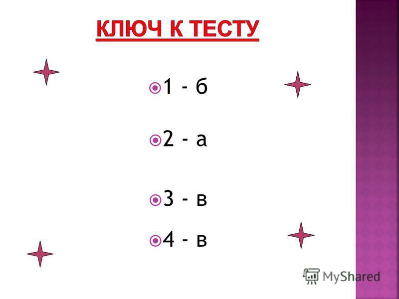 1 - б 2 - а 3 - в 4 - в