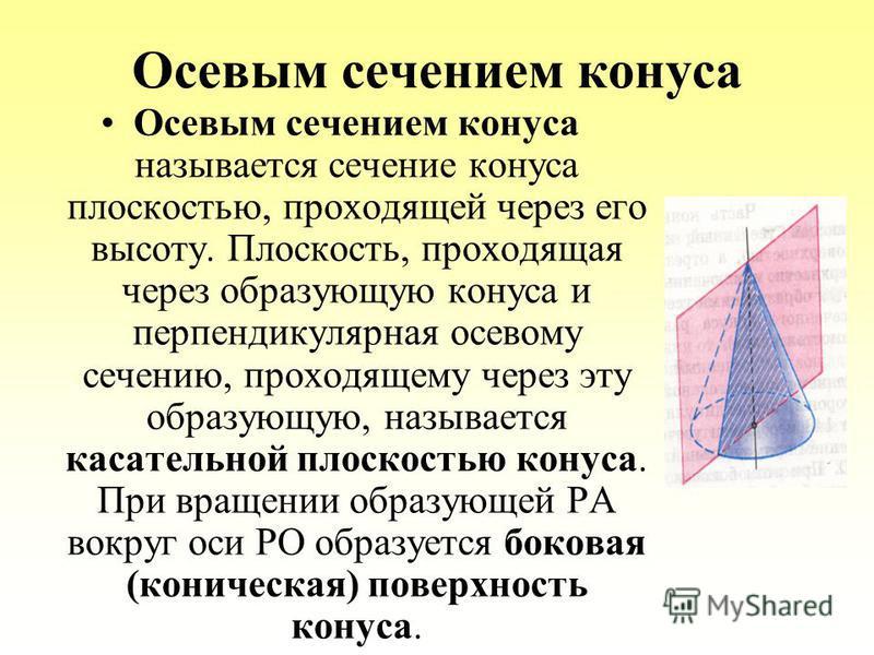 Осевым сеченеем конуса Осевым сеченеем конуса называется сеченее конуса плоскостью, проходящей через его высоту. Плоскость, проходящая через образующую конуса и перпендикулярная осевому сечению, проходящему через эту образующую, называется касательно