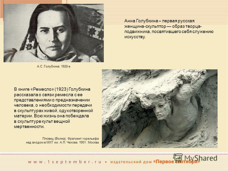 В книге «Ремесло» (1923) Голубкина рассказала о связи ремесла с ее представлениями о предназначении человека, о необходимости передачи в скульптурах живой, одухотворенной материи. Всю жизнь она побеждала в скульптуре культ вещной мертвенности. Анна Г