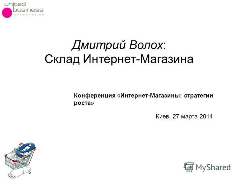 Дмитрий Волох: Склад Интернет-Магазина Конференция «Интернет-Магазины: стратегии роста» Киев, 27 марта 2014