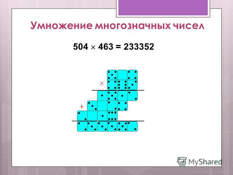 Умножение многозначных чисел 504 463 = 233352