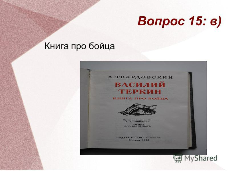 Вопрос 15: в) Книга про бойца