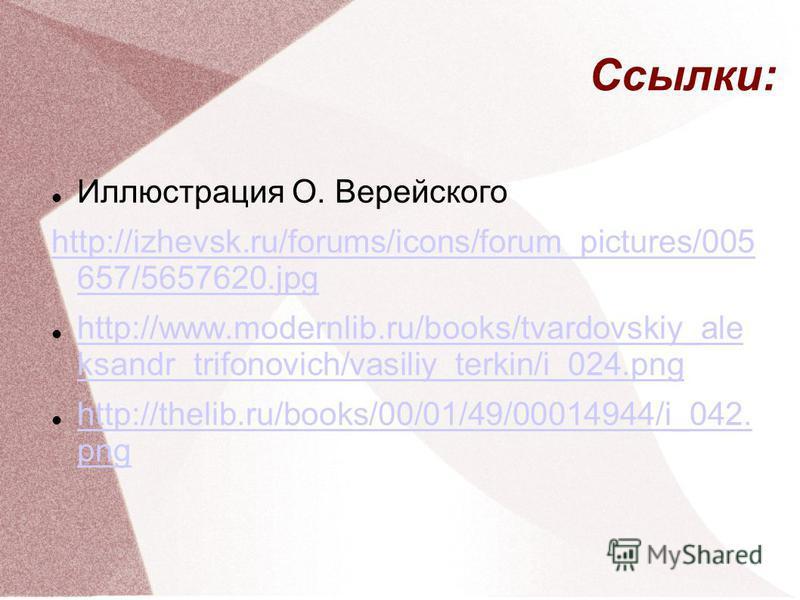 Ссылки: Иллюстрация О. Верейского http://izhevsk.ru/forums/icons/forum_pictures/005 657/5657620. jpg http://www.modernlib.ru/books/tvardovskiy_ale ksandr_trifonovich/vasiliy_terkin/i_024. png http://www.modernlib.ru/books/tvardovskiy_ale ksandr_trifo