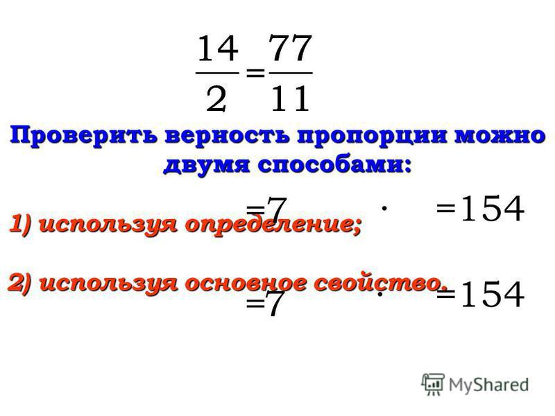 14 Проверить верность пропорции можно двумя способами: 1) используя определение; 2) используя основное свойство. = 77 11 14 2 =7 77 11 =7 14 11 =154 22 77 =154