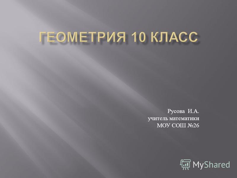 Русова И. А. учитель математики МОУ СОШ 26