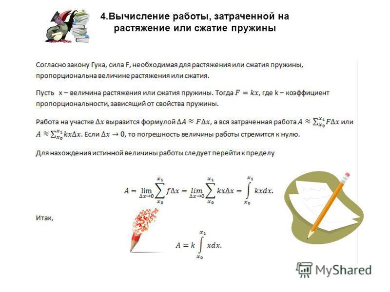 4. Вычисление работы, затраченной на растяжение или сжатие пружины