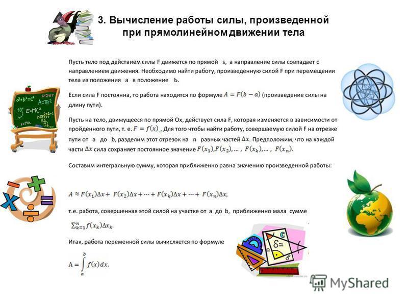 3. Вычисление работы силы, произведенной при прямолинейном движении тела