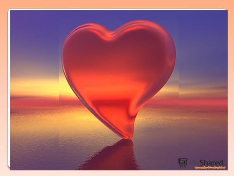 Зорко лишь сердце. Сердце не камень. Только шелковое сердце не болит. Сердцу не прикажешь.