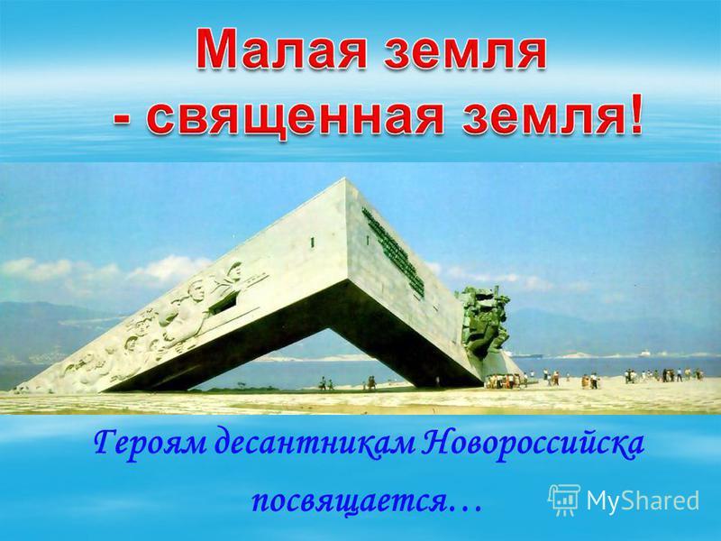 Героям десантникам Новороссийска посвящается…
