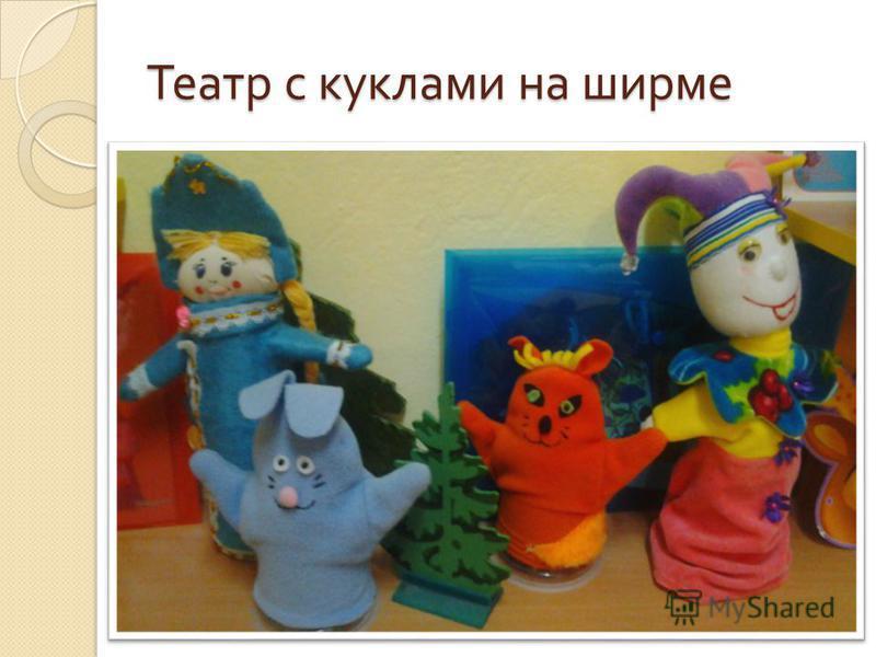 Театр с куклами на ширме