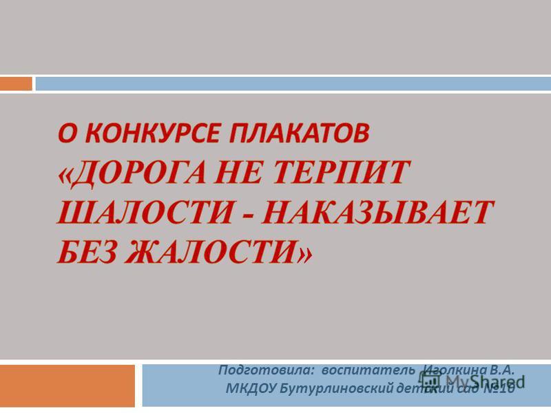 Подготовила : воспитатель Иголкина В. А. МКДОУ Бутурлиновский детский сад 10