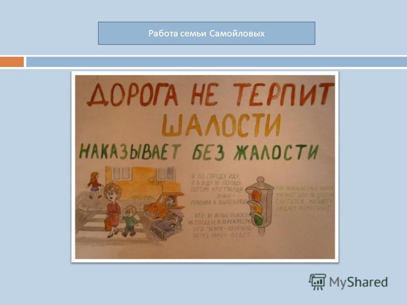 Работа семьи Самойловых