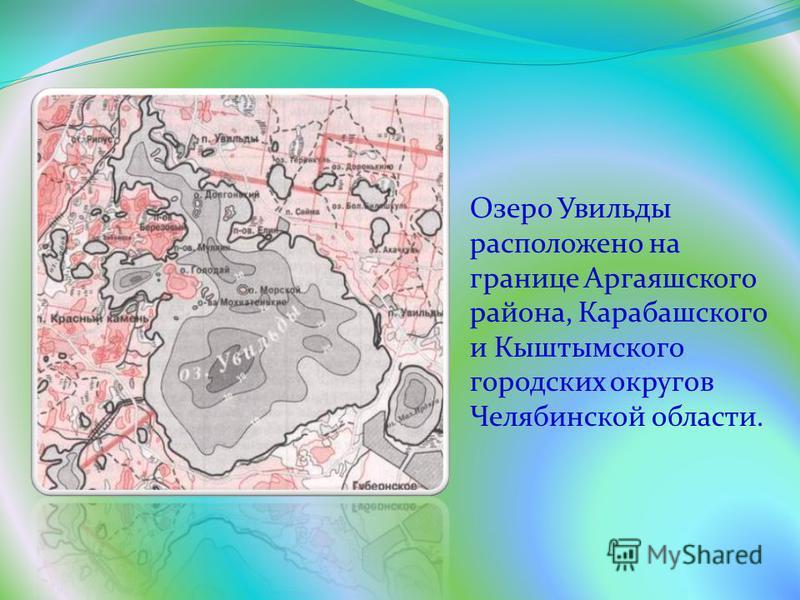 Озеро Увильды расположено на границе Аргаяшского района, Карабашского и Кыштымского городских округов Челябинской области.
