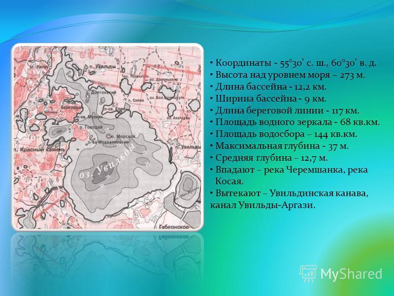 Координаты - 55°30' с. ш., 60°30' в. д. Высота над уровнем моря – 273 м. Длина бассейна - 12,2 км. Ширина бассейна - 9 км. Длина береговой линии - 117 км. Площадь водного зеркала - 68 кв.км. Площадь водосбора – 144 кв.км. Максимальная глубина - 37 м.