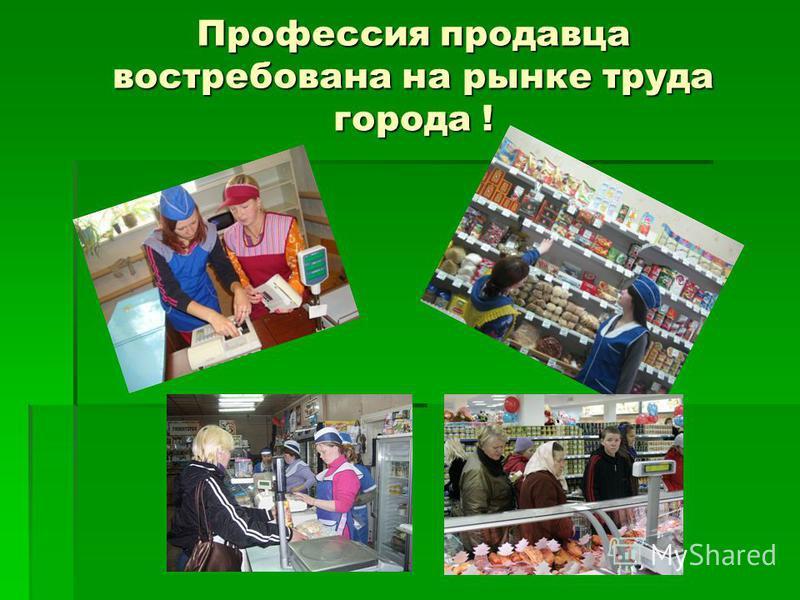 Профессия продавца востребована на рынке труда города !
