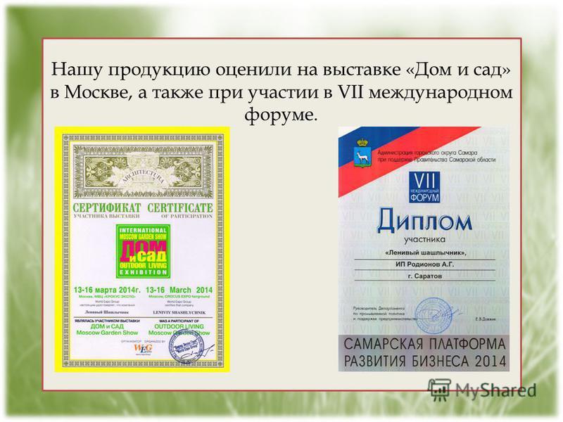 Нашу продукцию оценили на выставке «Дом и сад» в Москве, а также при участии в VII международном форуме.