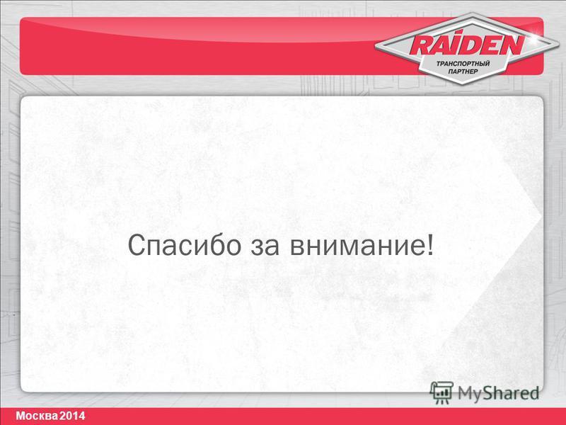 Москва 2014 Спасибо за внимание!