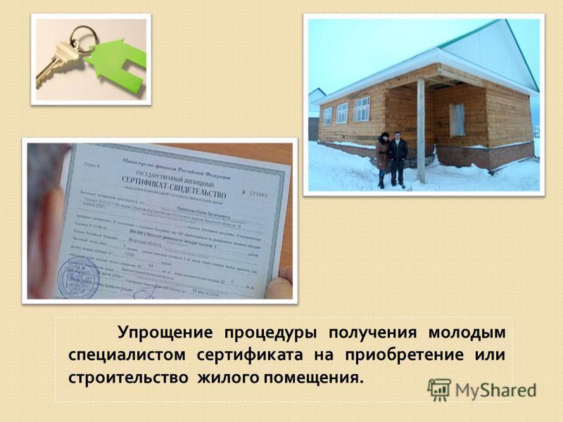 Упрощение процедуры получения молодым специалистом сертификата на приобретение или строительство жилого помещения.