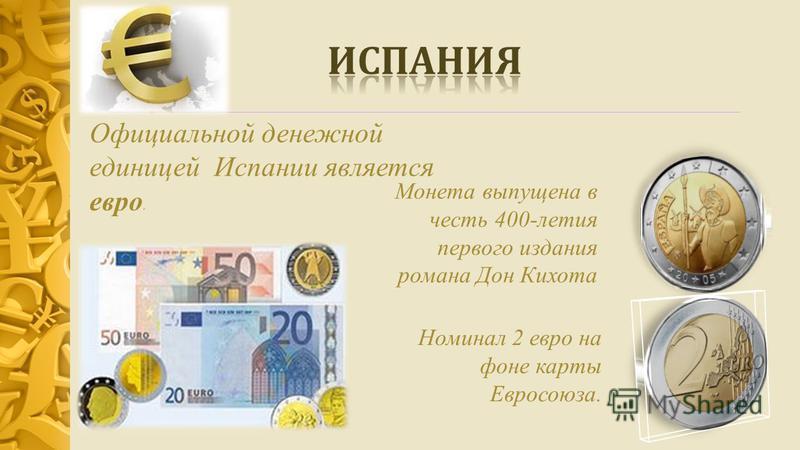 Официальной денежной единицей Испании является евро. Номинал 2 евро на фоне карты Евросоюза. Монета выпущена в честь 400-летия первого издания романа Дон Кихота