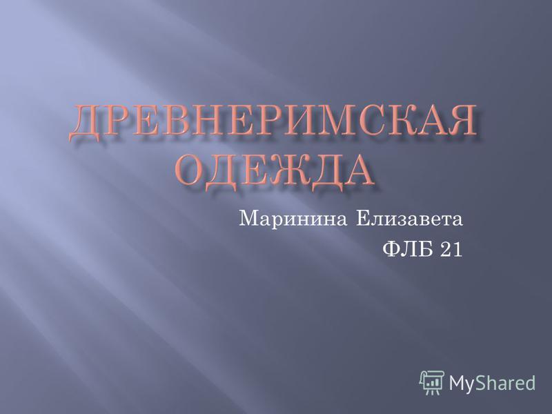 Маринина Елизавета ФЛБ 21