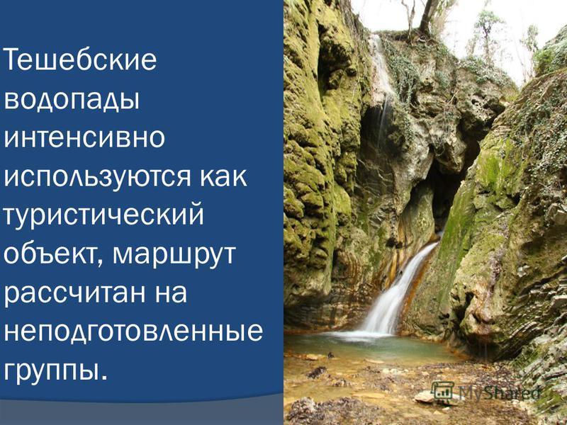 Тешебские водопады интенсивно используются как туристический объект, маршрут рассчитан на неподготовленные группы.
