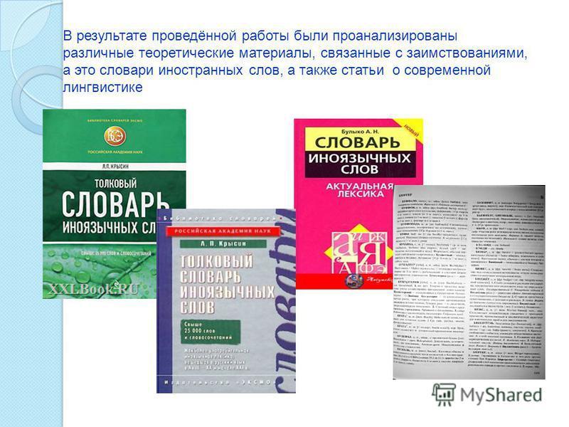 В результате проведённой работы были проанализированы различные теоретические материалы, связанные с заимствованиями, а это словари иностранных слов, а также статьи о современной лингвистике