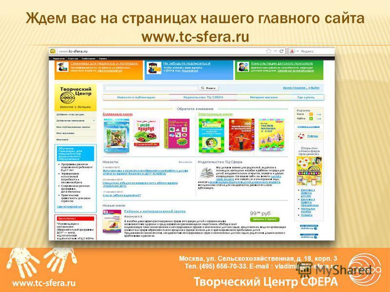 Ждем вас на страницах нашего главного сайта www.tc-sfera.ru Москва, ул. Сельскохозяйственная, д. 18, корп. 3 Тел. (495) 656-70-33. E-mail : vladimir@tc-sfera.ru