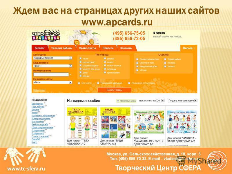 Ждем вас на страницах других наших сайтов www.apcards.ru Москва, ул. Сельскохозяйственная, д. 18, корп. 3 Тел. (495) 656-70-33. E-mail : vladimir@tc-sfera.ru