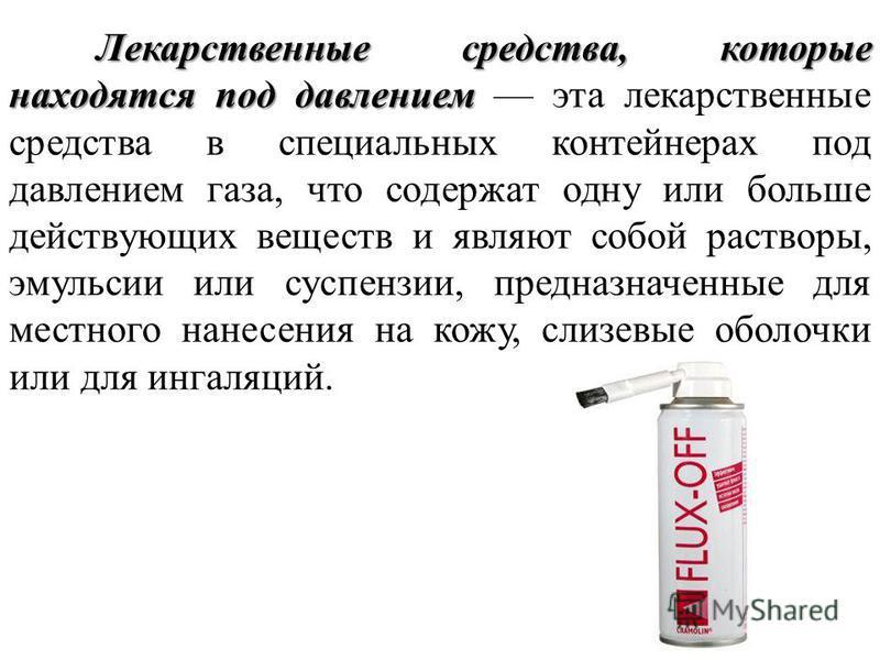 Лекарственные средства, которые находятся под давлением Лекарственные средства, которые находятся под давлением эта лекарственные средства в специальных контейнерах под давлением газа, что содержат одну или больше действующих веществ и являют собой р