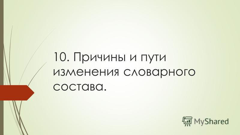 10. Причины и пути изменения словарного состава.