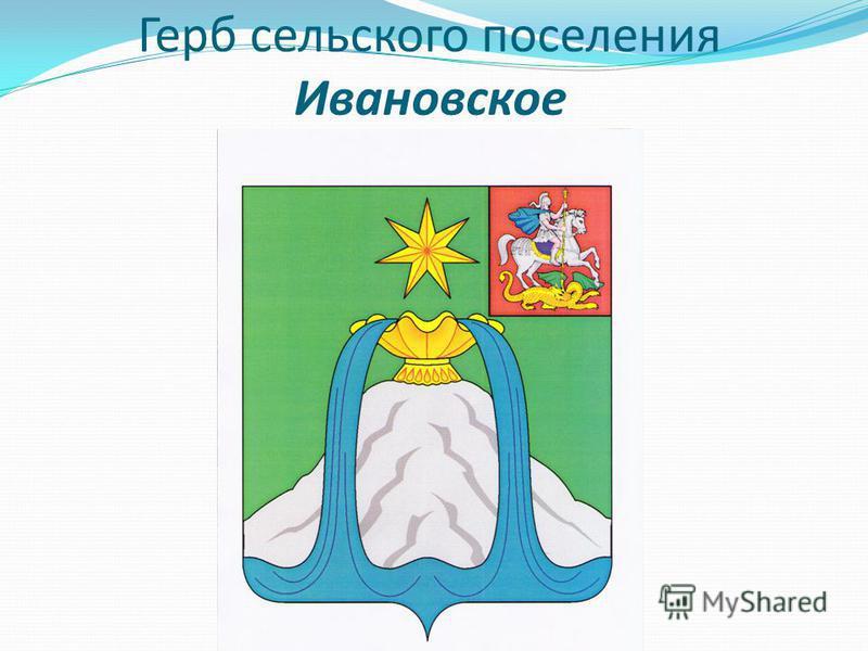 Герб сельского поселения Ивановское