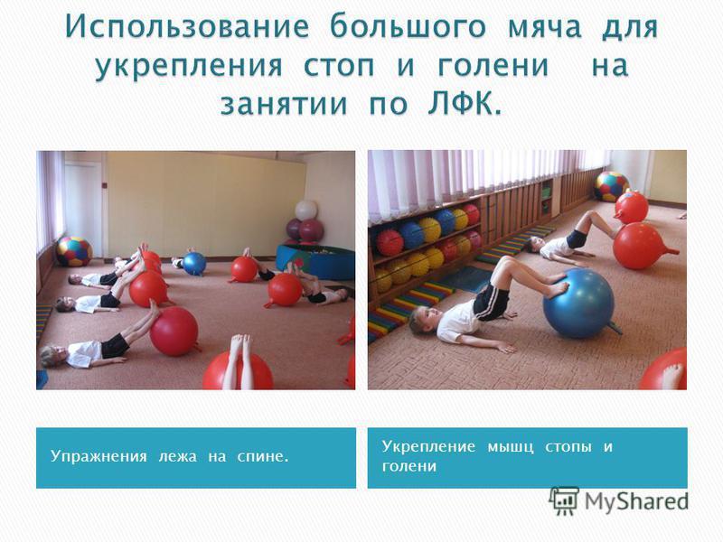 Упражнения лежа на спине. Укрепление мышц стопы и голени