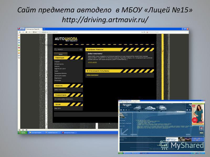 Сайт предмета автодело в МБОУ «Лицей 15» http://driving.artmavir.ru/