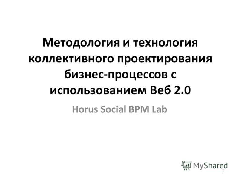 Методология и технология коллективного проектирования бизнес-процессов с использованием Веб 2.0 Horus Social BPM Lab 1