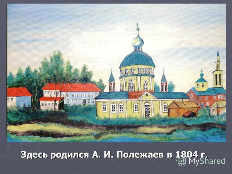 Здесь родился А. И. Полежаев в 1804 г.