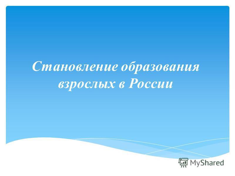 Становление образования взрослых в России