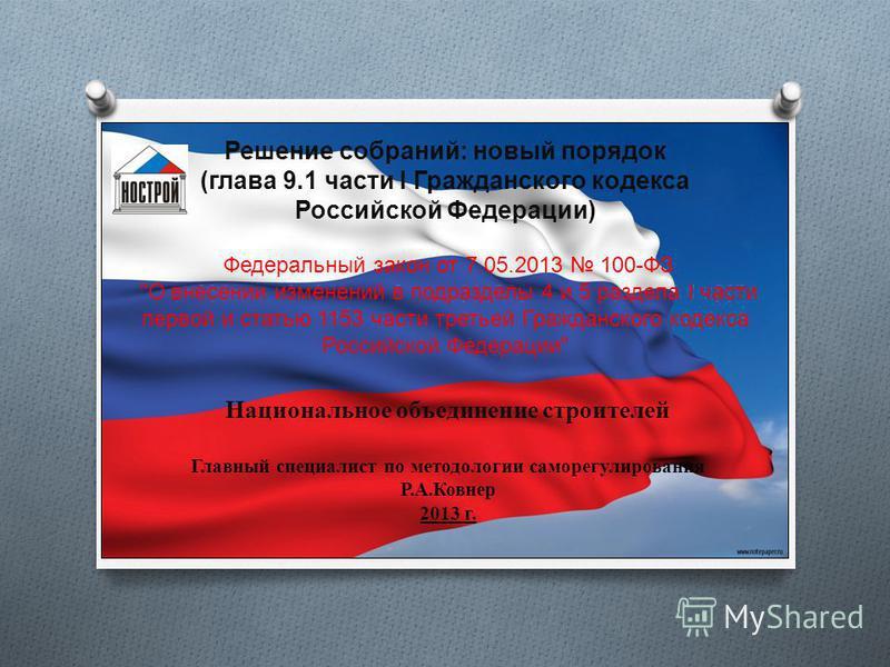 Решение собраний: новый порядок (глава 9.1 части I Гражданского кодекса Российской Федерации) проект ФЗ 47538-6/4