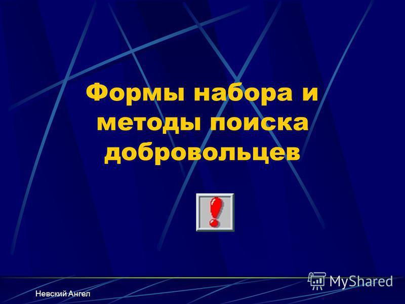 Невский Ангел Формы набора и методы поиска добровольцев