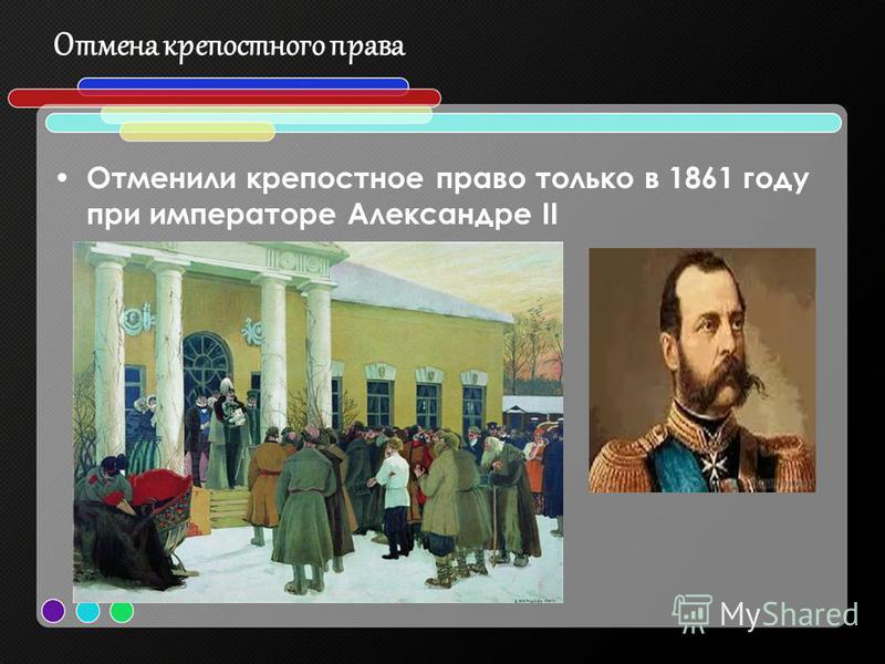 Отмена крепостного права Отменили крепостное право только в 1861 году при императоре Александре II