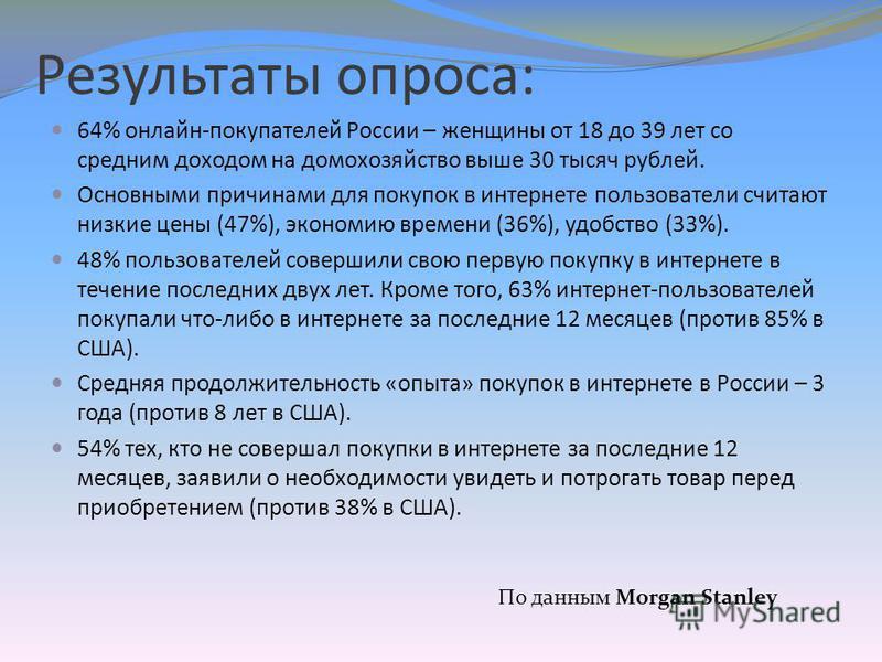 Результаты опроса: 64% онлайн-покупателей России – женщины от 18 до 39 лет со средним доходом на домохозяйство выше 30 тысяч рублей. Основными причинами для покупок в интернете пользователи считают низкие цены (47%), экономию времени (36%), удобство