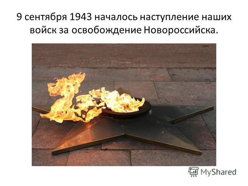 9 сентября 1943 началось наступление наших войск за освобождение Новороссийска.