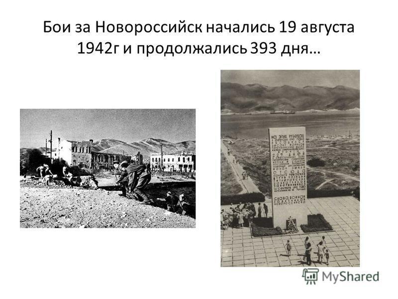 Бои за Новороссийск начались 19 августа 1942 г и продолжались 393 дня…