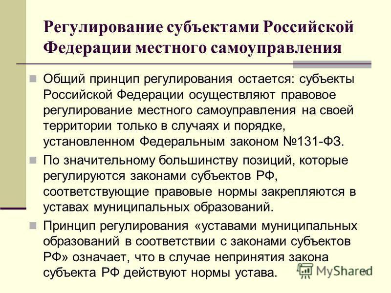 Регулирование субъектами Российской Федерации местного самоуправления Общий принцип регулирования остается: субъекты Российской Федерации осуществляют правовое регулирование местного самоуправления на своей территории только в случаях и порядке, уста