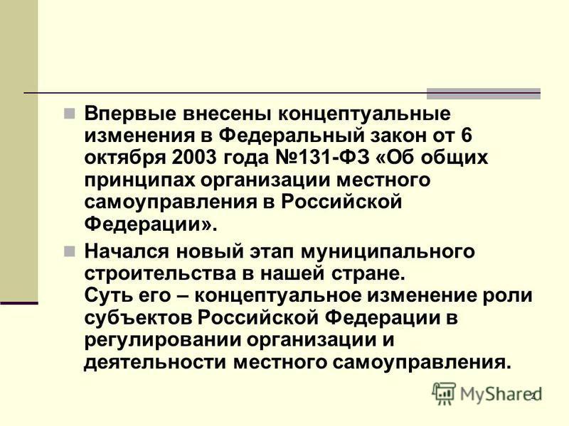 Впервые внесены концептуальные изменения в Федеральный закон от 6 октября 2003 года 131-ФЗ «Об общих принципах организации местного самоуправления в Российской Федерации». Начался новый этап муниципального строительства в нашей стране. Суть его – кон