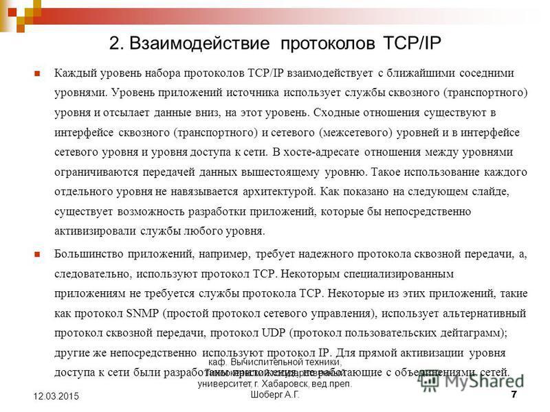 каф. Вычислительной техники, Тихоокеанский государственный университет, г. Хабаровск, вед.преп. Шоберг А.Г.7 12.03.2015 Каждый уровень набора протоколов TCP/IP взаимодействует с ближайшими соседними уровнями. Уровень приложений источника использует с