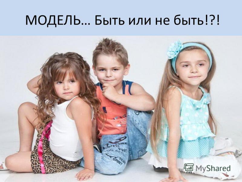 МОДЕЛЬ… Быть или не быть!?! 1