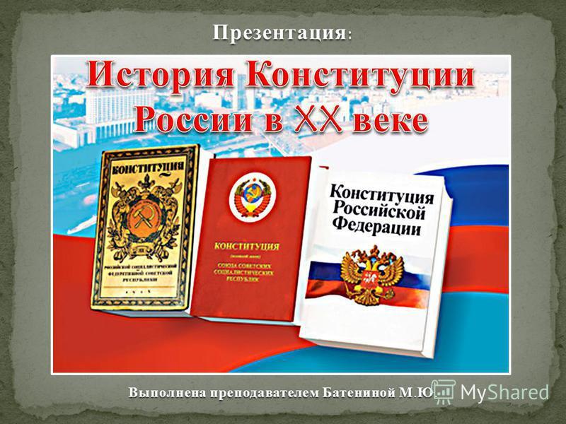 Презентация: Выполнена преподавателем Батениной М.Ю.